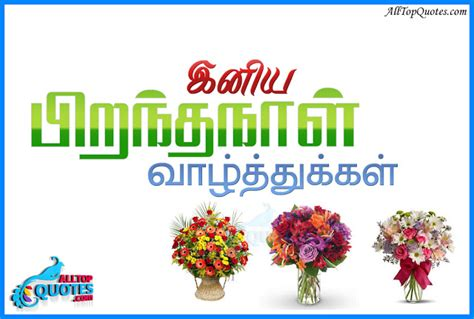 Friend Birthday Wishes Quotes In Tamil tamil happy birthday greetings kavithai quotes images