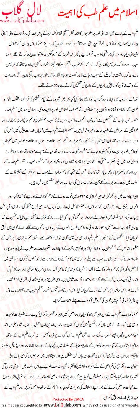 Ilm Essay In Urdu by Talib Ilm Urdu Essay Islam Mein Talib Ilm Ki Ahmiyat Misali Talib Ilm Ke Faraiz Urdu Edition
