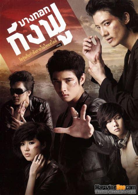 film thailand kungfu i heart asian movies bangkok kung fu mario maurer movie