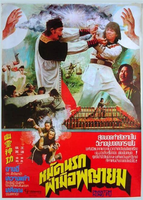 film thailand kungfu hong kong cinemagic gallery phantom kung fu