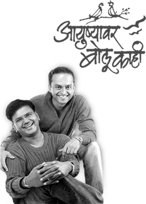 Download Marathi movie Songs from Balgandharva
