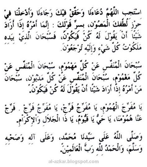 nas yassin al azkar doa surah yassin