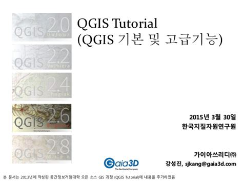 qgis tutorial ppt qgis 활용