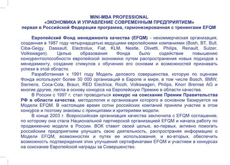 Mba Professionalism Course by Quot программа Mini Mba Professional Quot экономика и управление