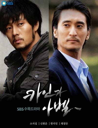 so ji sub ultimas noticias cain and abel 2009 dorama cine made in asia
