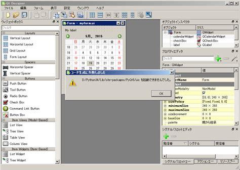 pyqt5 tutorial qt designer pyqt5 利用ノート 読書ノート v1 4 0dev