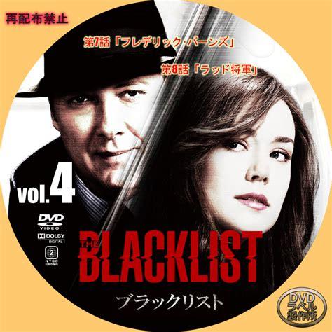 3 in 1 edition vol 1 includes vols 1 2 3 the blacklist ブラックリスト vol 4 なんとなくやってるdvdラベル製作所