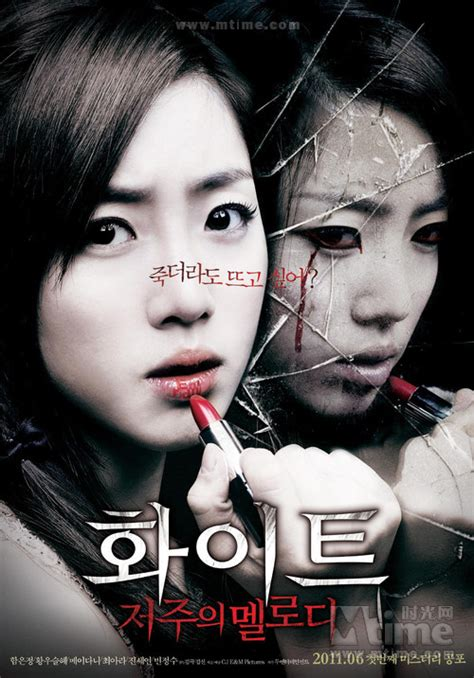 korean horror movies 2015 诅咒图片