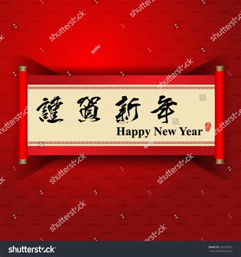 happy new year translated scroll with calligraphy on it
