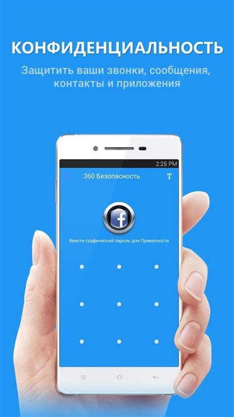 360 security android 360 mobile security antivirus для android programmybesplatno