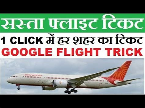 how to book cheap flight trick by flight in one click 2017
