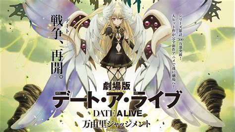 anime date a live movie mayuri judgment 161 fans para siempre date a live pelicula mayuri judgement