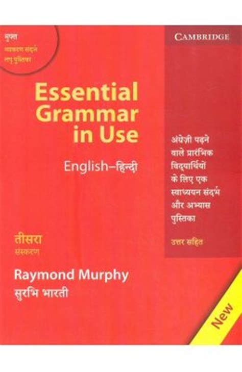 Grammar In Use By Raymond books by raymond murphy raymond murphy books india raymond murphy books discount sales