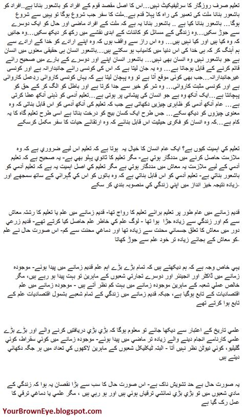 Essay On Quran In Urdu by Education Essay In Urdu Speech Education System In Pakistan Importance Of Education Urdu
