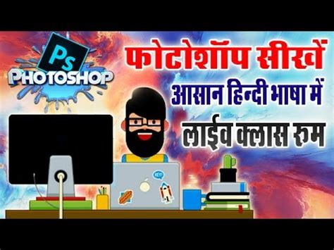 photoshop tutorial in hindi pdf photoshop live class in hindi youtube