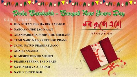 new year bangla kobita bengali new year noboborsho poila baishakh juke box songs