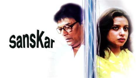 hotstar bengali watch sanskar full movie bengali drama movies in hd on