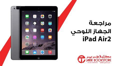 oo nina bobo film review مراجعة الجهاز اللوحي ipad air 2 youtube