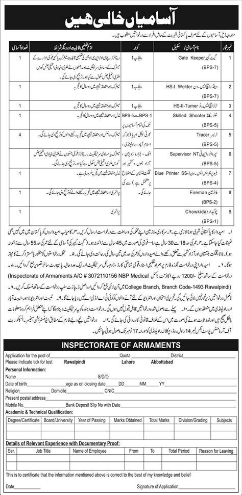 Inspectorate of Armaments Rawalpindi Jobs 2020, Join Pak