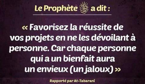 Jalousie Phrase by Hadith Du Jour Projets Et Jalousie L Abpe