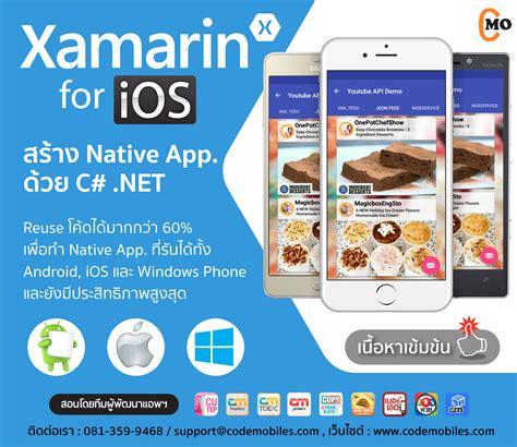 xamarin crm tutorial สอนเข ยน ios app ด วย xamarin c the best native cross