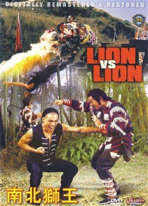 film lion vs lion download nan bei shi wang lion vs lion roar of the