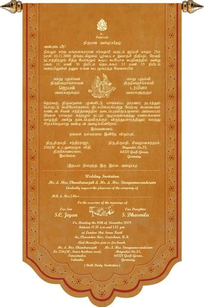 wedding invitation templates in tamil tamil sles tamil printed text tamil printed sles