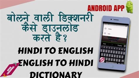 android tutorial in hindi how to download best hindi english dictionary app in