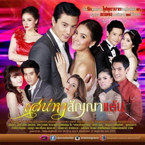 film thailand the promise 27 best fave thai lakorns actors images on pinterest
