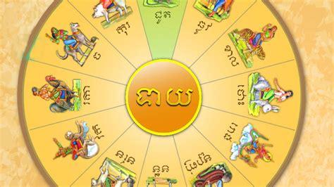 Calendrier Khmer Khmer Horoscope 2015