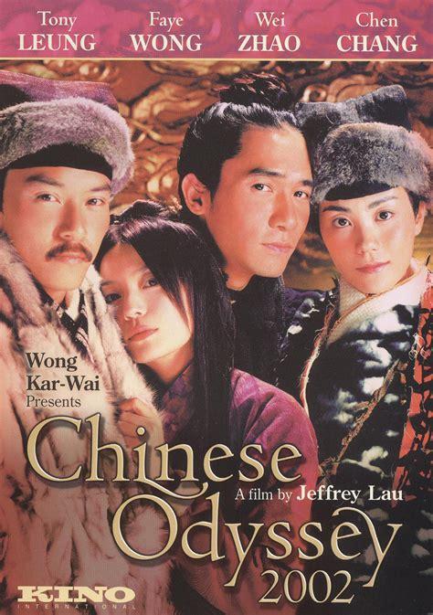 film chinese odyssey chinese odyssey 2002 2002 jeffrey lau synopsis
