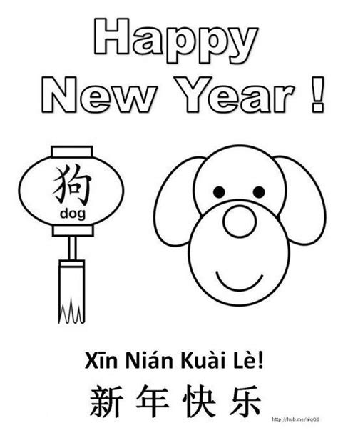lunar new year coloring pages 43 best crafts for year of the dog chinese new year