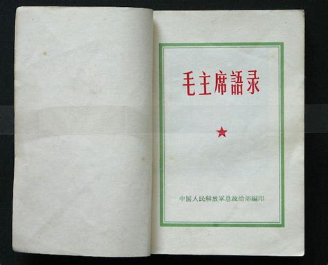 desired books great cultural revolution edition