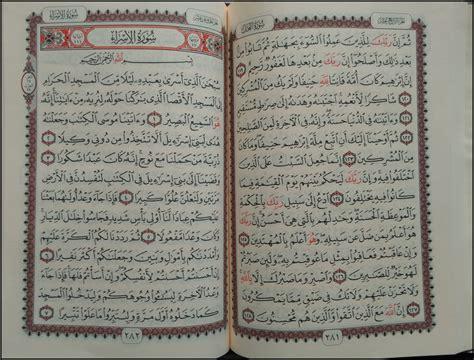 Al Quran Mushaf Mesir Ukuran B5 by Al Quran Darul Manar Xl 25x35cm Jual Quran Murah