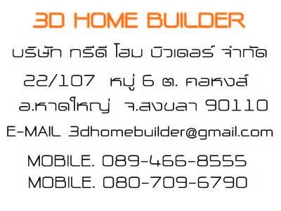 3d home builder 3d home builder ร บสร างบ านหาดใหญ ร บออกแบบสร างบ านตามใจค ณ