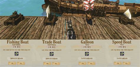 how to get fishing boat archeage boats plans and their costs on mirage island new