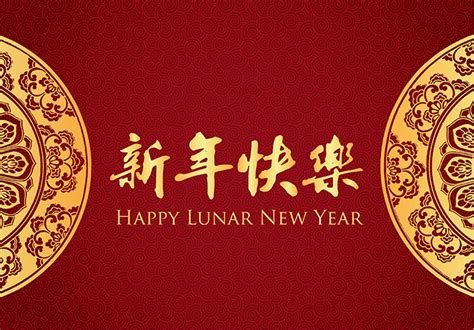 happy lunar new year 2016 year of the monkey