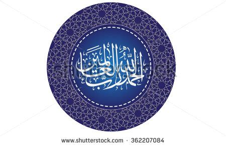 islamic pattern with meaning praise the lord stock vectors vector clip art shutterstock