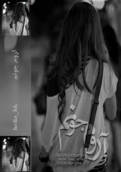 دانلود رمان آروم جونم | اندروید apk ، آیفون pdf ، epub و موبایل
