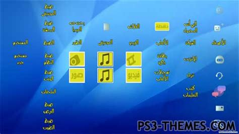 themes meaning in arabic ps3 themes 187 arabic theme v1 5