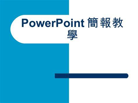 aralin 1 powerpoint presentation powerpoint簡報教學