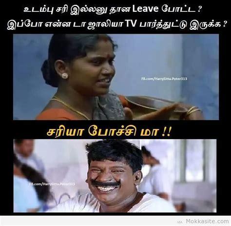 Tamil Memes - whatsapp memes tamil image memes at relatably com