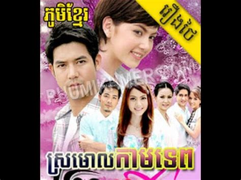 youtube film thailand ombak thai khmer dubbed sro maol kamatep 01 youtube