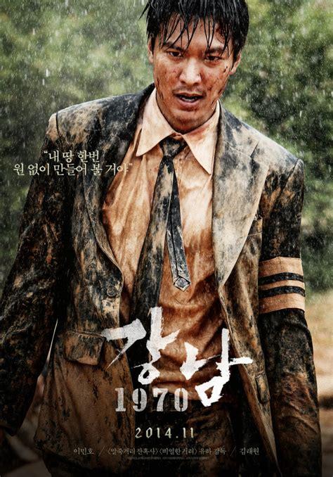 lee min ho film izle lee min ho s gangnam 1970 releases new posters