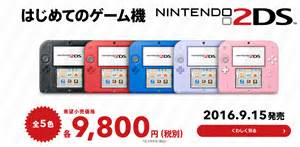 2ds colors new set of 2ds colors arrive later this month in japan