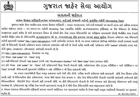 gpsc dy s o nayam mamlatdar main exam result call letter gpsc dy mamlatdar section officer