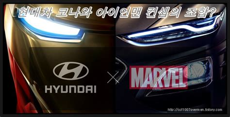 Penghapus Hello 1102 904409019 Limited special edition featuring hyundai car kona and iron design 빠박 it 컴퓨터 이야기와 일상 블로그