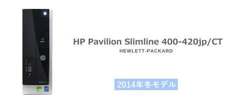 Hps Answer To The Mac Mini The Slimline S3020n by 詳細レビュー Hp Pavilion Slimline 400 420jpの外観 内部 お気に入りパソコン