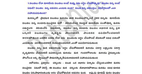 Essay On Small Family In Telugu by Human Values And Professional Ethichs Sle Questions Telugu Pdf Drive
