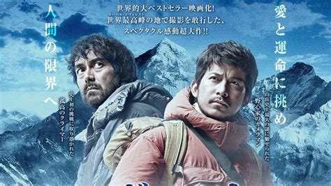 film everest forum everest the summit of the gods il live action dell